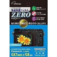 エツミ 液晶保護フィルム デジタルカメラ用液晶保護フィルムZERO Panasonic LUMIX GX7MkIII・II/G8対応