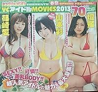 新品 未開封 付録 DVD のみ ヤングチャンピオン 2013年7号 山本彩 篠崎愛 壇蜜 大場美奈