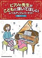 ピアノの先生がこどもに弾いてほしいレベルアップレパートリー[中級ピアノ・ソロ]