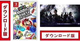 スーパー マリオパーティ オンラインコード版 + BIOHAZARD 6