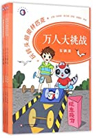 Great Challenges (3 Volumes) (Chinese Edition)