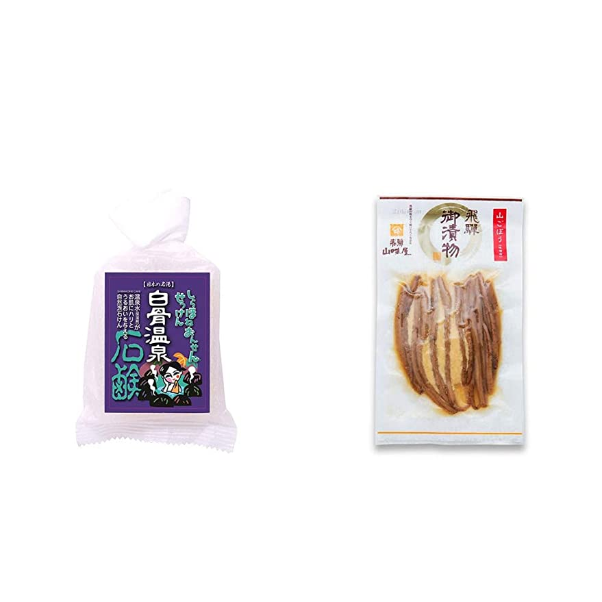 厚い真珠のような取り戻す[2点セット] 信州 白骨温泉石鹸(80g)?飛騨山味屋 山ごぼう味噌漬(80g)