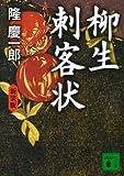 新装版 柳生刺客状 (講談社文庫)