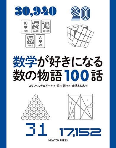 数学が好きになる数の物語100話