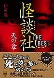 怪談社THE BEST 天の章 (竹書房怪談文庫)