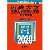近畿大学・近畿大学短期大学部(一般入試後期) (2020年版大学入試シリーズ)