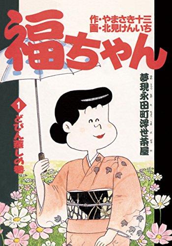 福ちゃん(1) (ビッグコミックス)