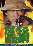 燃える捜査網 コレクターズDVD<デジタルリマスター版>[DVD]