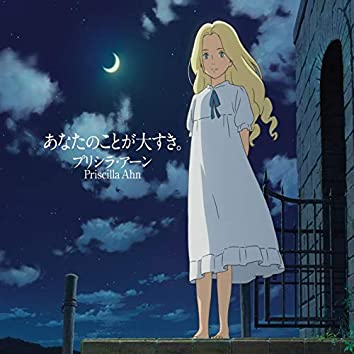 When Marnie Was There Song Album - Just Know That I Love You.