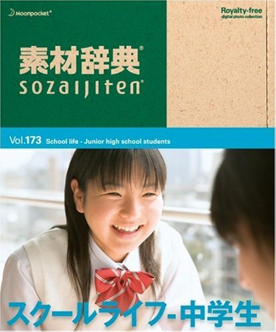 ダースクラウン支払う素材辞典 Vol.173 スクールライフ~中学生編