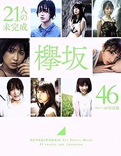 欅坂46ファースト写真集 21人の未完成/欅坂46その他