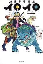 Japanese manga artist :: Kazue Katō Art Collection - IROIRO ~ [ ART BOOK - JAPANESE EDITION 2016]
