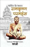 Ramakrishna Paramhansa (Hindi)