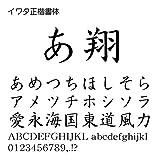 イワタ正楷書体Pro OpenType Font for Windows [ダウンロード]