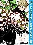 ワールドトリガー【期間限定無料】 8 (ジャンプコミックスDIGITAL)