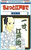 【プチララ】ちょっと江戸まで story09 (花とゆめコミックス)