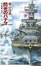表紙: 巡洋戦艦「浅間」 閃光のパナマ (C★NOVELS) | 横山信義