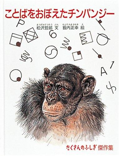 ことばをおぼえたチンパンジー (たくさんのふしぎ傑作集)の詳細を見る