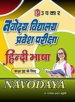 Navodaya Vidhyalaya Pravesh Pariksha 'Hindi Bhasha' (For Class VI)