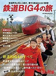 旅と鉄道 2020年増刊9月号 鉄道BIG4の旅 [雑誌]