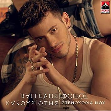 Stenohoria Mou (feat. Phoebus)