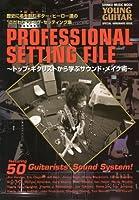 プロフェッショナル・セッティング・ファイル~トップ・ギタリストから学ぶサウンド・メイク術~/YOUNG GUITAR special hardware issue (シンコー・ミュージックMOOK)