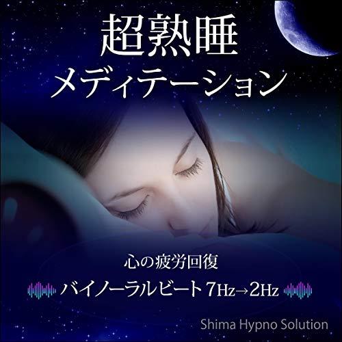 『超熟睡メディテーション』のカバーアート