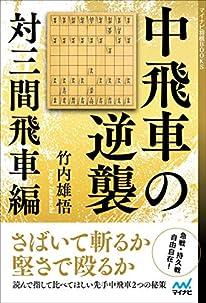 中飛車の逆襲 対三間飛車編 (マイナビ将棋BOOKS)