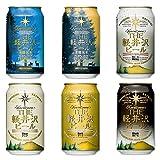 軽井沢ビール 飲み比べ プチギフト お試し 6缶セット アマゾンプライム 地ビール 350ml缶×6本 (定番6種) N-KE-PRIME
