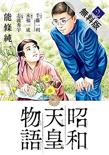 昭和天皇物語(2)【期間限定 無料お試し版】 (ビッグコミックス)