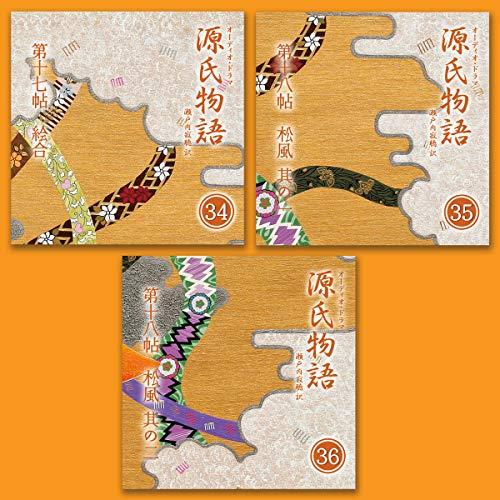 『源氏物語 瀬戸内寂聴 訳 3本セット(十二)』のカバーアート