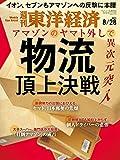 週刊東洋経済 2021/8/28号