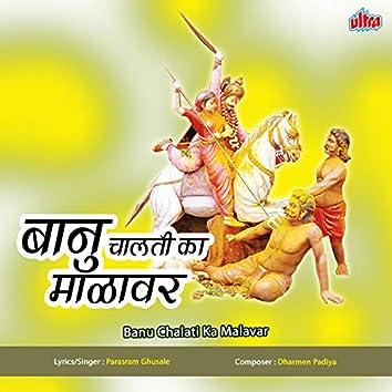 Banu Chalati Ka Malavar
