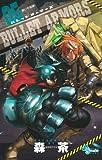BULLET ARMORS (5) (ゲッサン少年サンデーコミックス)