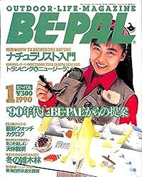 BE-PAL (ビーパル) 1990年 1月号