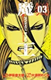 魔王 JUVENILE REMIX (3) (少年サンデーコミックス)