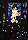 櫻狩り 中 (コミックス単行本)