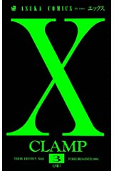 X(3) (あすかコミックス) Kindle版