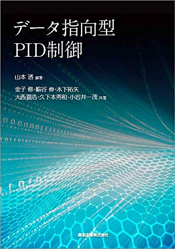 データ指向型PID制御の詳細を見る