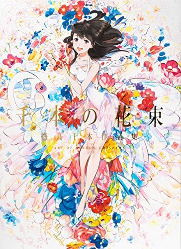 A Bouquet of a Thousand Flowers: Art of Senbon Umishima (English Edition)