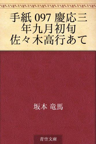 手紙 097 慶応三年九月初旬 佐々木高行あての詳細を見る