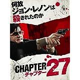 チャプター27(字幕版)