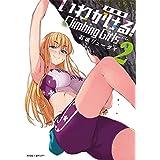 【新装版】いわかける! ―Climbing Girls―(2) (サイコミ×裏少年サンデーコミックス)