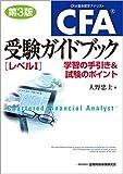 CFA®受験ガイドブック〔レベルI〕【第3版】-学習の手引き&試験のポイント
