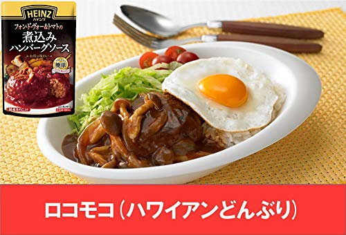 ハインツ (Heinz) フォン・ド・ヴォー&トマトの煮込みハンバーグソース 190g×5袋 【化学調味料無添加】