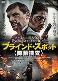 ブラインド・スポット 隠蔽捜査[DVD]