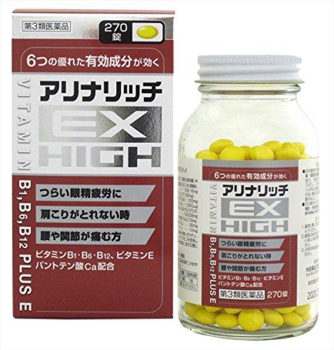 【第3類医薬品】アリナリッチEXハイ270錠