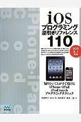 iOSプログラミング逆引きリファレンス110 [iOS 5.1対応] 単行本(ソフトカバー)