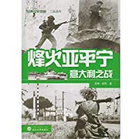 Flames Apennines - Italy Battle(Chinese Edition)