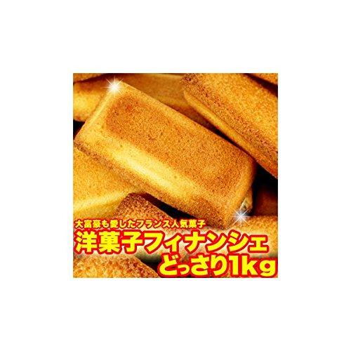 有名洋菓子店の高級☆フィナンシェ1kg ds-1093952